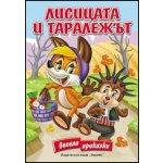 Лисицата и таралежът (Весели приказки)
