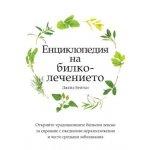 Енциклопедия на билколечението