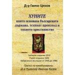 ХУНИТЕ които основаха българската държава, техния произход и тяхното християнство