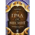 """Град от месинг (кн. 1 от трилогията """"Хрониките на Девабад"""")"""