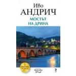 Мостът на дрина - трето издание