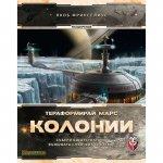 Тераформирай марс: Колонии