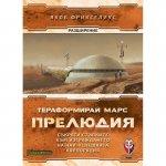 Тераформирай марс: Прелюдия
