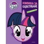 Малкото пони: Книжка за оцветяване и маска