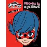 Мегачудесата на Калинката и Черния котарак: Книжка за оцветяване и маска