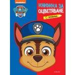 Пес патрул: Книжка за оцветяване и маска