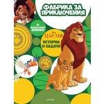 Цар Лъв: Фабрика за приключения