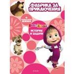 Маша и Мечока: Фабрика за приключения