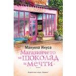 Магазинчето за шоколад и мечти