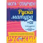 Руска матура + CD