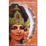 Бхагавата Премалата – Трета Песен
