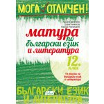 Матура по български език и литература 12. клас