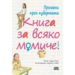 Промени през пубертета - Книга за всяко момиче