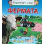 Енциклопедия за деца - Фермата