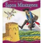 Моята първа приказка. Барон Мюнхаузен