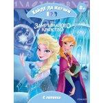 Замръзналото кралство: Хайде да научим 1 2 3