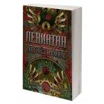Левиатан (книга 1)