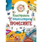 Илюстрована енциклопедия Професиите