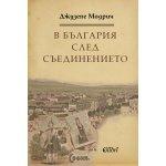 В България след Съединението