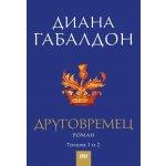 Друговремец - книга първа - комплект от 2 тома