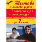Супер тестове и тестови задачи по български език и литература за 7. клас По учебната програма за 2019/2020 г.