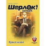 Шерлок! - 04 - кръстникът