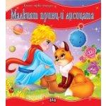 Моята първа приказка. Малкият принц и лисицата