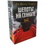 Полетът на дракона: Ян-Филип Зендкер (промопакет)