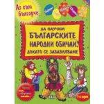 Да научим българските народни обичаи, докато се забавляваме