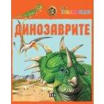 Детска енциклопедия. Динозаврите