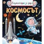 Енциклопедия за деца. Космосът