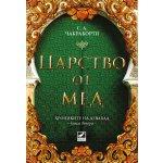 """Царство от мед (кн. 2 от трилогията """"Хрониките на Девабад"""")"""