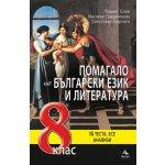 Помагало по български език и литература за 8. клас: 16 теста, есе