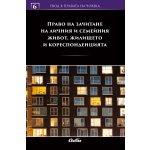 Право на зачитане на личния и семейния живот, жилището и кореспонденцията