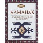 Фермата - Алманах. Традиции и празници на българите