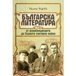 Българска литература от Освобождението до Първата световна война, Част 3