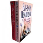 Две невероятни истории: Делински, Бегшоу (промопакет)