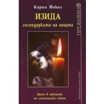 Изида, господарката на нощта дете в ноктите на сатанинска секта