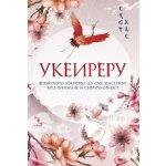 Укеиреру. Японското изкуство да сме щастливи чрез приемане и съпричастност
