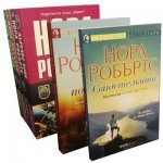 Нора Робъртс - 4 книги + 2 подарък (промопакет)