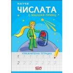 Научи числата с Малкия принц – упражнителна тетрадка