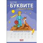Научи буквите с Малкия принц – упражнителна тетрадка