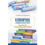 Клинична хомеопатия