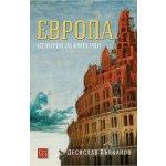 Европа. Истории за империи