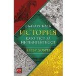 Българската история като тест за интелигентност