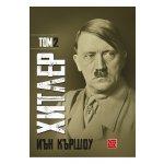Хитлер. Том 2