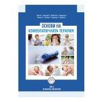 Основи на хомеопатичната терапия, том II
