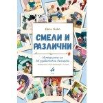 Смели и различни. Историите на 50 удивителни българки.