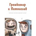 Грешкомир и Петнислав
