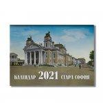 Стенен календар: Стара София 2021